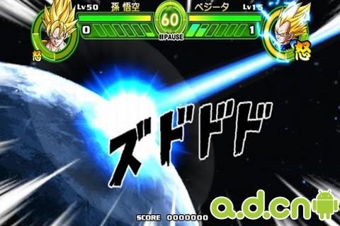 龍珠:掌上戰鬥v1.0_截圖