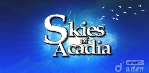 飛行領域 v1.01,Skies of Acadia: DragonFlight-Android飞行游戏遊戲下載