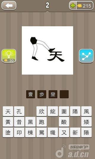 瘋狂猜成語 v1.43-Android益智休闲免費遊戲下載