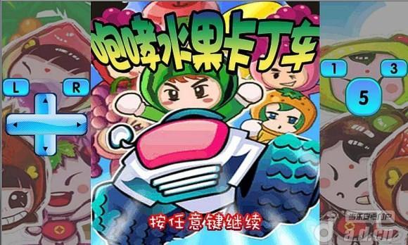咆哮水果卡丁車 v1.0-Android竞速游戏免費遊戲下載