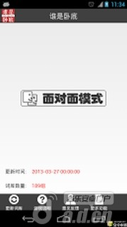 誰是臥底 v1.1,Find the spy