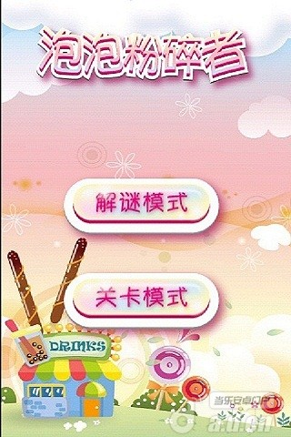 天天泡泡龍 v1.3-Android益智休闲免費遊戲下載