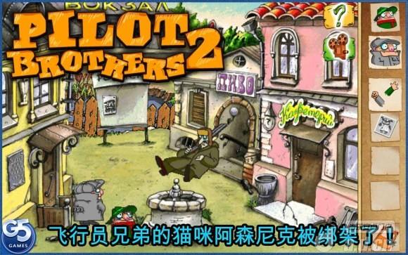 飛行者兄弟2 精簡版(含資料包) Pilot Brothers 2 v1.0.0-Android冒险解谜免費遊戲下載