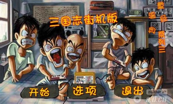 三國志街機版 v5.2.6-Android动作游戏免費遊戲下載