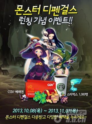 怪物女孩 for Kakao v1.0.4-Android策略塔防類遊戲下載