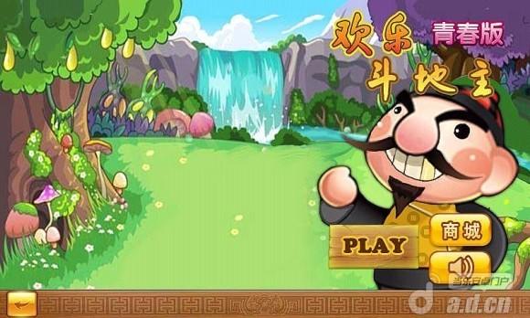 歡樂斗地主青春版 v1.0.8-Android棋牌游戏免費遊戲下載