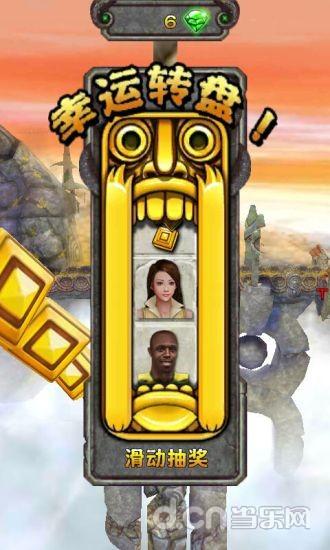 神廟逃亡2 中文版 Temple Run 2 v1.5.2-Android益智休闲類遊戲下載