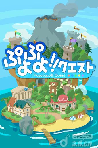 噗喲噗喲:謎題 Puyopuyo!!Quest v1.4.1-Android益智休闲免費遊戲下載