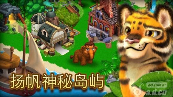 野生王國 Animal Voyage v1.05.5+g-Android模拟经营免費遊戲下載