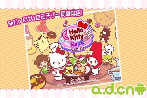 Hello Kitty咖啡廳:假日篇 v1.0.3-Android模拟经营免費遊戲下載