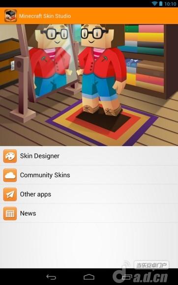 當個創世神皮膚工作室 Minecraft Skin Studio v1.0-Android其他游戏免費遊戲下載