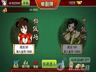 火拼麻將(賭神) v2.0.1-Android棋牌游戏免費遊戲下載