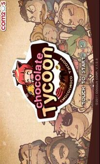 《巧克力大亨 ChocolateTycoon》