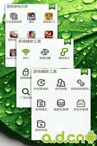 燒餅遊戲大師 v1.2.013,SBmaster,Android 版APK下載_Android 遊戲免費下載