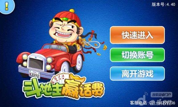 鬥地主贏話費 v4.0.01-Android棋牌游戏免費遊戲下載