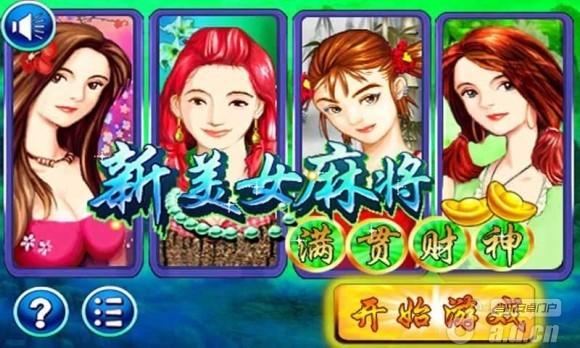 新美女麻將 滿貫財神 v1.31-Android棋牌游戏免費遊戲下載
