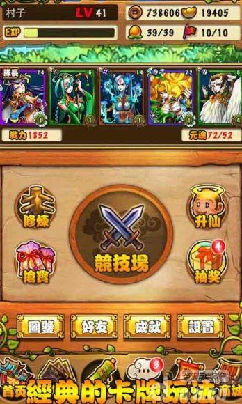 卡牌西遊-鬥戰百姬傳 v1.3.8-Android角色扮演類遊戲下載