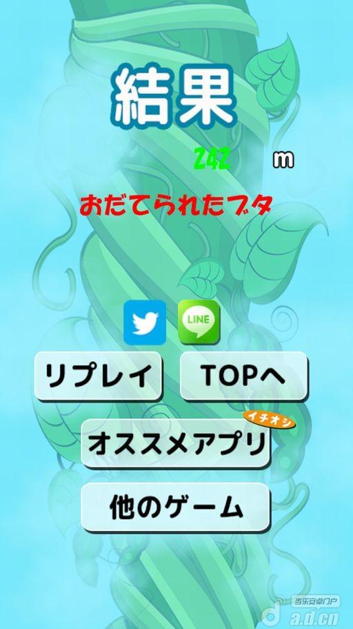 爬大豆樹小遊戲 v1.0.3-Android益智休闲免費遊戲下載
