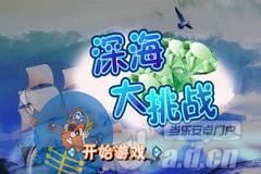 深海大挑戰 v1.0-Android益智休闲免費遊戲下載