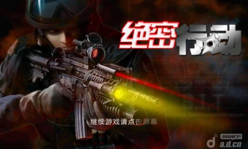 絕密行動 v1.33-Android射击游戏免費遊戲下載