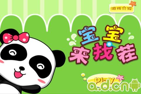 寶寶來找茬 Baby find the differences v4.1-Android益智休闲免費遊戲下載
