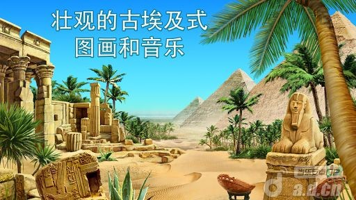 【游戏特色】 - 5 个古埃及金字塔和神秘的狮身人面像由你重建