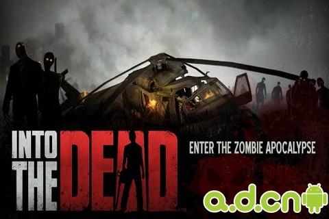 勇闖死人谷 Into the Dead v1.7-Android动作游戏類遊戲下載