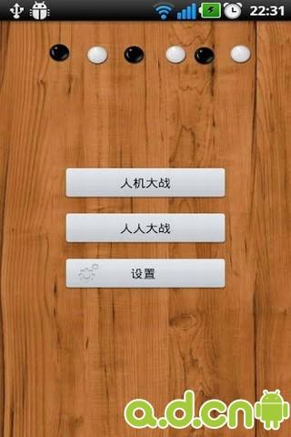 五子棋 v2.58-Android棋牌游戏遊戲下載