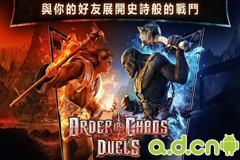 混沌與秩序對決(含數據包) Order & Chaos Duels v1.3.0-Android棋牌游戏免費遊戲下載