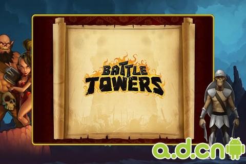 戰爭高塔 v1.15,Battle Towers