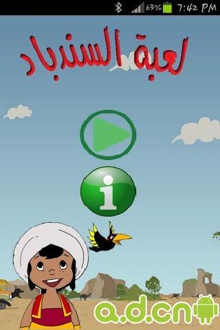 阿裡巴巴和四十大盜拼圖 v1.3-Android益智休闲免費遊戲下載