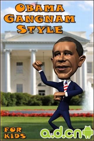 奧巴馬江南style Obama Gangnam style 3D v1.1-Android益智休闲免費遊戲下載