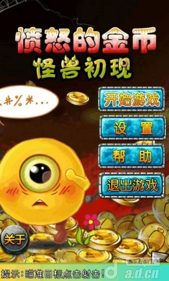 憤怒的金幣怪獸初現 v2.0.0-Android益智休闲免費遊戲下載