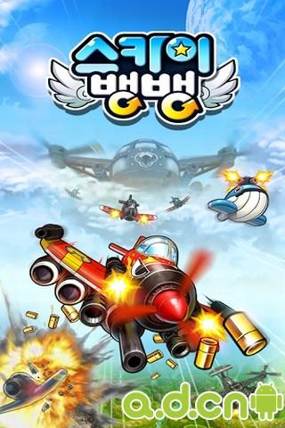 空中激戰 for Kakao v2.1.2-Android飞行游戏免費遊戲下載