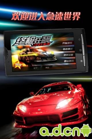 終極狂飆3D漂移 v1.4.7-Android竞速游戏免費遊戲下載