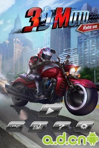 3D摩托 v1.4.0,3D MOTO