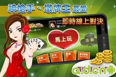 神來也13支 v3.0.1-Android棋牌游戏免費遊戲下載