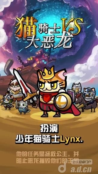 貓騎士VS大惡龍 修改版 v1.0.1-Android动作游戏免費遊戲下載
