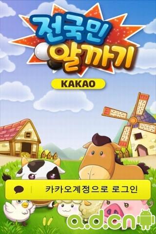 大家一起來彈棋 for Kakao v1.1.3
