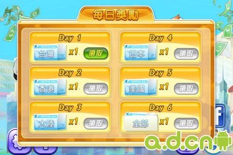 大富翁4Fun 修改版(含數據包) v1.5.3-Android益智休闲免費遊戲下載