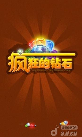 瘋狂鑽石 v1.2-Android益智休闲免費遊戲下載
