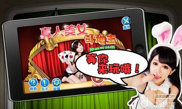 真人美女鬥地主 v1.1-Android棋牌游戏免費遊戲下載