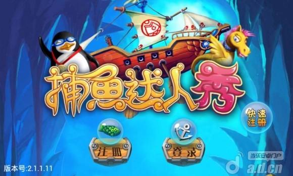 捕魚達人秀 v2.1.1.11-Android益智休闲免費遊戲下載