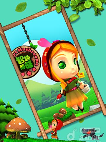 智趣蘑菇 v1.3,Outwit Mushrooms-Android益智休闲遊戲下載