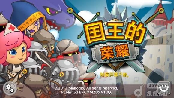 國王的榮耀 Kingdom Tactics v1.0.0-Android策略塔防免費遊戲下載