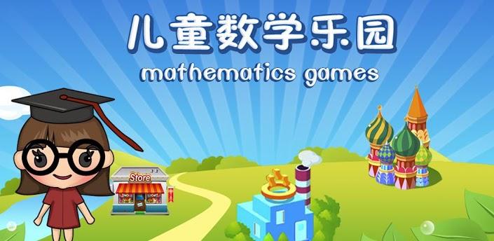 儿童数学乐园安卓版下载