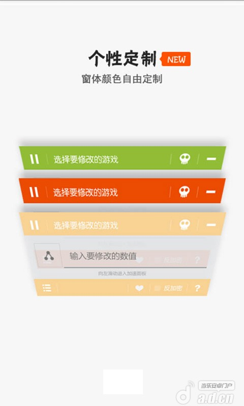 燒餅遊戲修改器 SBgametool v2.4.1-Android其他游戏免費遊戲下載