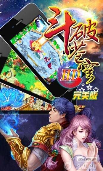 鬥破蒼穹HD完美版 v1.2-Android动作游戏類遊戲下載