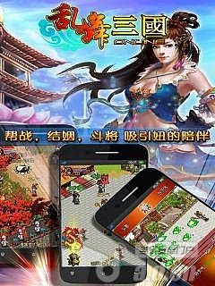 亂舞三國 v4.0.0-Android角色扮演類遊戲下載