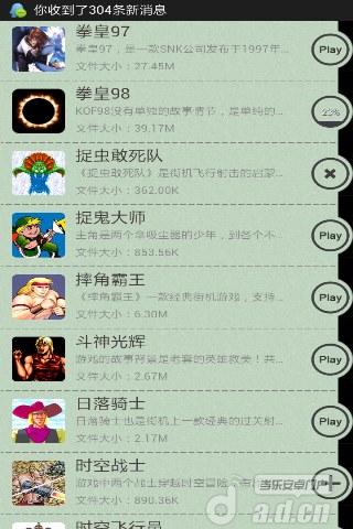 街機小霸王 v1.2-Android其他游戏免費遊戲下載